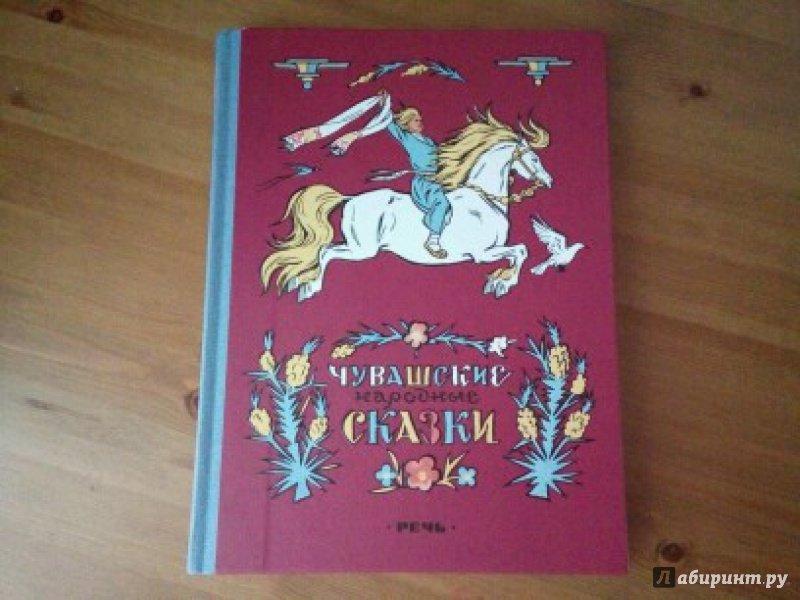 чувашские сказки картинки книг нашем