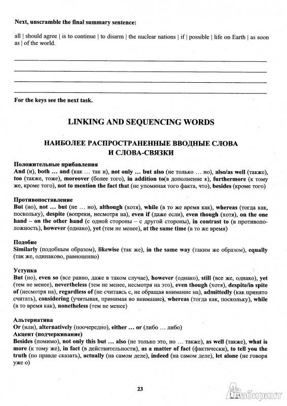 Иллюстрация 1 из 19 для Тематический тренажер по английскому языку. Письмо (Готовимся к ЕГЭ) - Юлия Веселова | Лабиринт - книги. Источник: Lilla