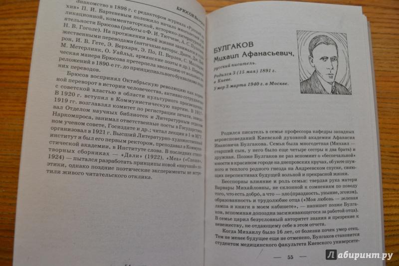 Иллюстрация 6 из 8 для Знаменитые писатели. Судьба и творчество - Юрий Меженко   Лабиринт - книги. Источник: Белоус Марина