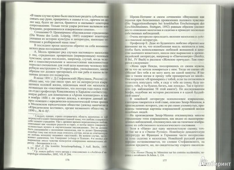 Иллюстрация 5 из 16 для Половая психопатия. С обращением особого внимания на извращение полового чувства - Рихард Крафт-Эбинг | Лабиринт - книги. Источник: Юлия