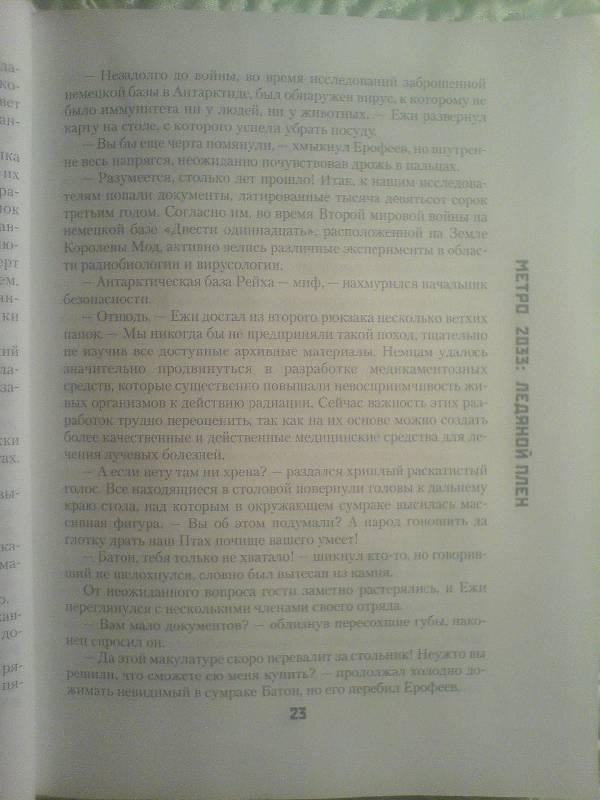 Иллюстрация 17 из 18 для Метро 2033: Ледяной плен - Игорь Вардунас   Лабиринт - книги. Источник: weles