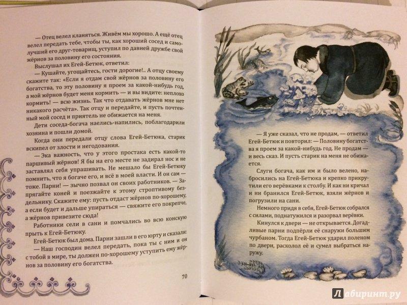 Иллюстрация 41 из 57 для Якутские народные сказки   Лабиринт - книги. Источник: Ksenia  Zherihina