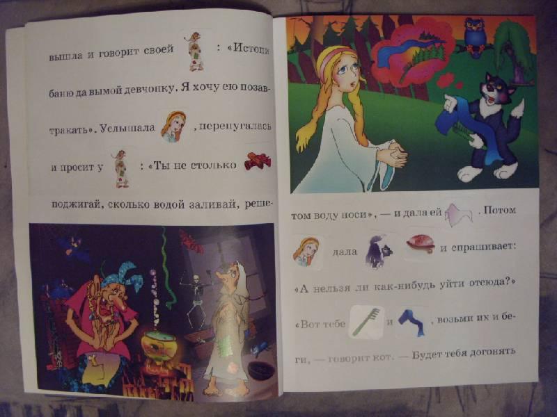 Иллюстрация 22 из 37 для Сборник №3   Лабиринт - книги. Источник: Золотая рыбка
