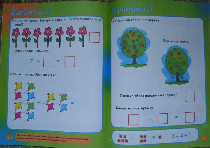 Иллюстрация 23 из 24 для Счет: Для детей 3-5 лет: Задания и упражнения для дошкольников - Кэрол Корнуэлл | Лабиринт - книги. Источник: Tatka