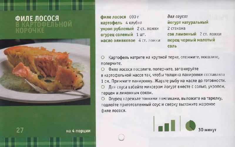 Иллюстрация 15 из 16 для Легкие рецепты с рыбкой | Лабиринт - книги. Источник: Юта