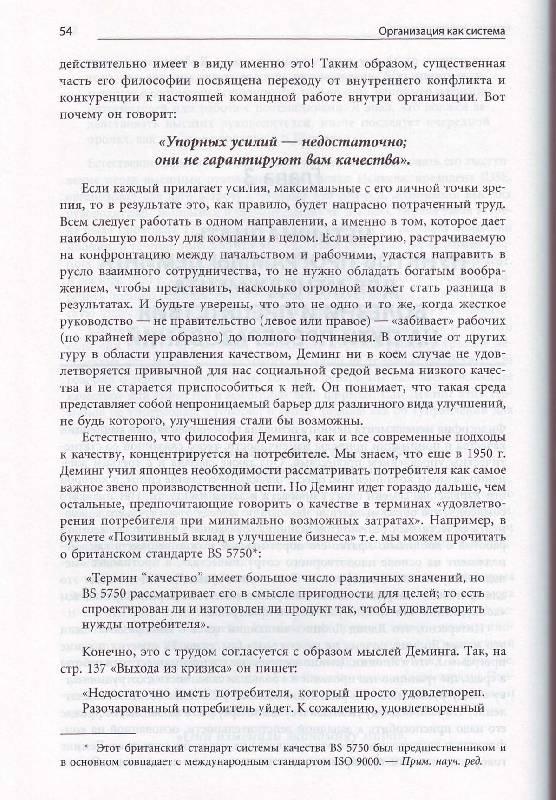 Иллюстрация 6 из 18 для Организация как система: Принципы построения устойчивого бизнеса Эдвардса Деминга - Генри Нив | Лабиринт - книги. Источник: Матрёна