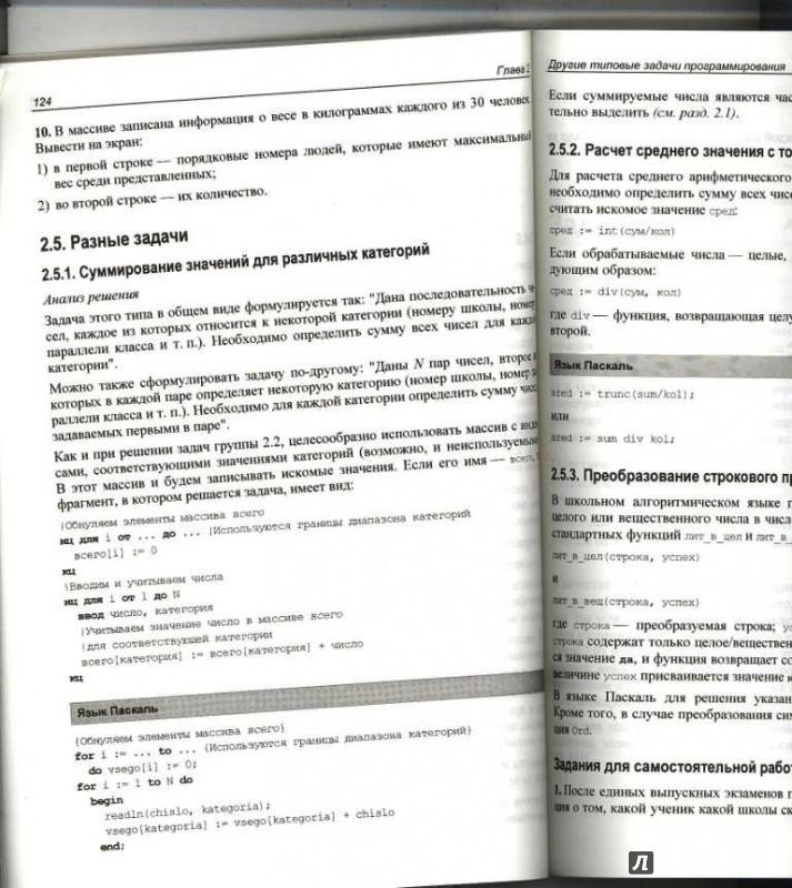 Подготовка к егэ по информатике решение задач решение задач казначейства
