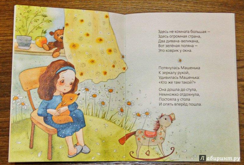 Иллюстрация 15 из 23 для Машенька - Агния Барто   Лабиринт - книги. Источник: Ассол