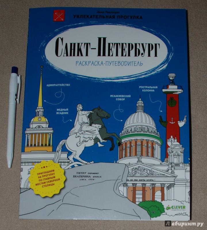 Иллюстрация 5 из 27 для Санкт-Петербург. Раскраска ...