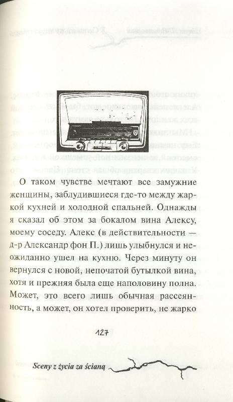 Иллюстрация 12 из 15 для Сцены из жизни за стеной - Януш Вишневский   Лабиринт - книги. Источник: ЛиС-а