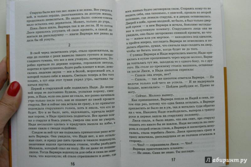 Иллюстрация 18 из 21 для Уроки французского - Валентин Распутин | Лабиринт - книги. Источник: Марина