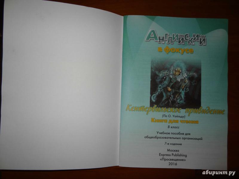 Иллюстрация 13 из 36 для Английский в фокусе. Кентервильское привидение (по О. Уайльду). Книга для чтения. 8 класс - Оскар Уайльд | Лабиринт - книги. Источник: Лабиринт