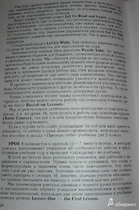 Иллюстрация 1 из 3 для Английский язык. 3 класс. Книга для учителя. ФГОС - Верещагина, Притыкина | Лабиринт - книги. Источник: Брунгильдина