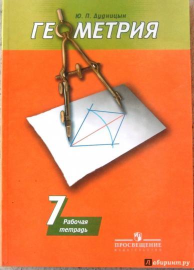 Решение задач по учебнику а в погорелова сайт решения задач по геометрии 7 класс
