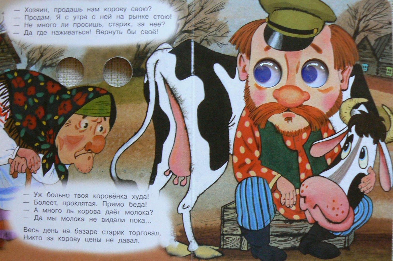 раскраска как старик корову продавал