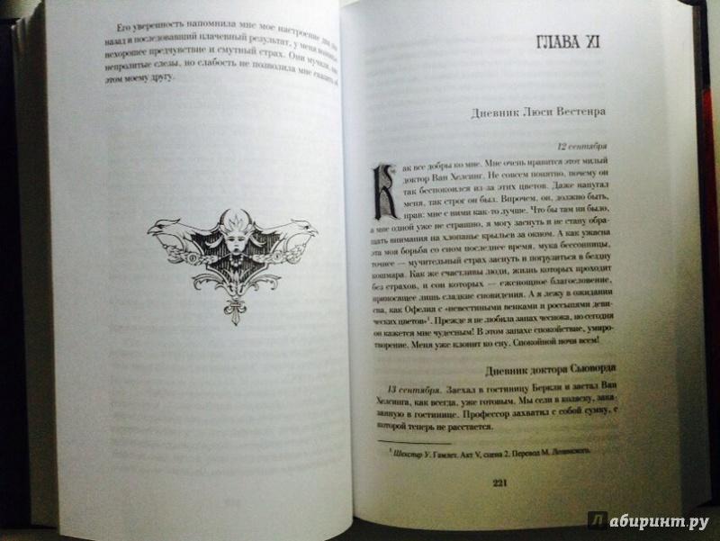 Иллюстрация 22 из 43 для Дракула - Брэм Стокер | Лабиринт - книги. Источник: Ефременко  Елизавета Валерьевна