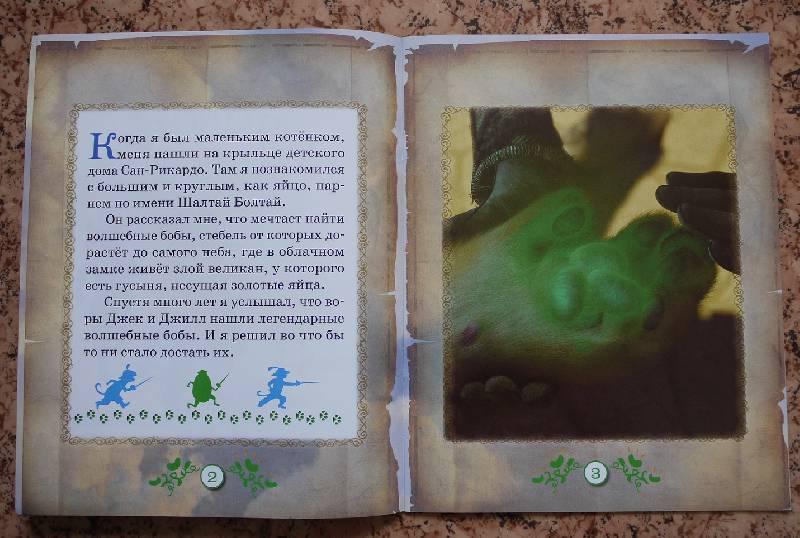 Иллюстрация 3 из 5 для Кот в сапогах. В погоне за мечтой. Мультколлекция   Лабиринт - книги. Источник: innacem