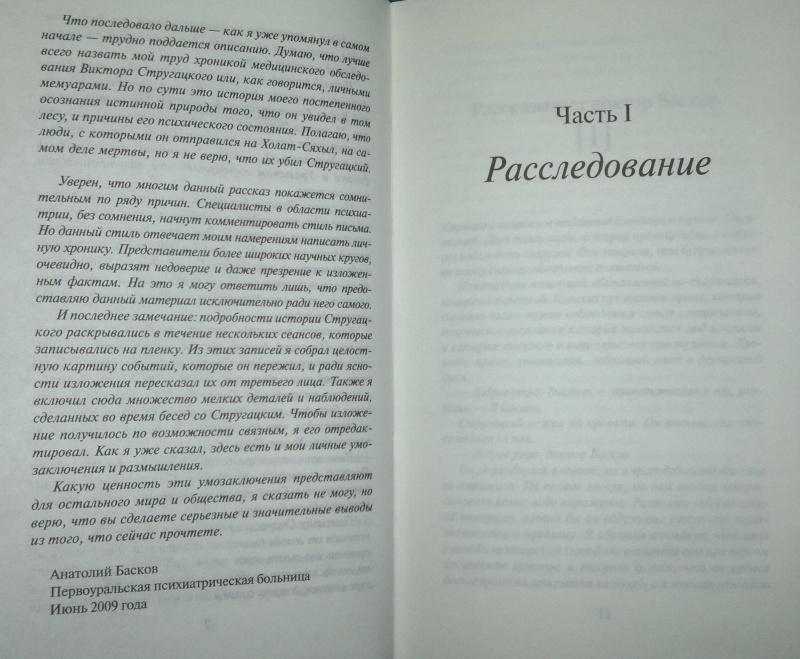 Иллюстрация 7 из 10 для Перевал Дятлова - Алан Бейкер | Лабиринт - книги. Источник: Леонид Сергеев