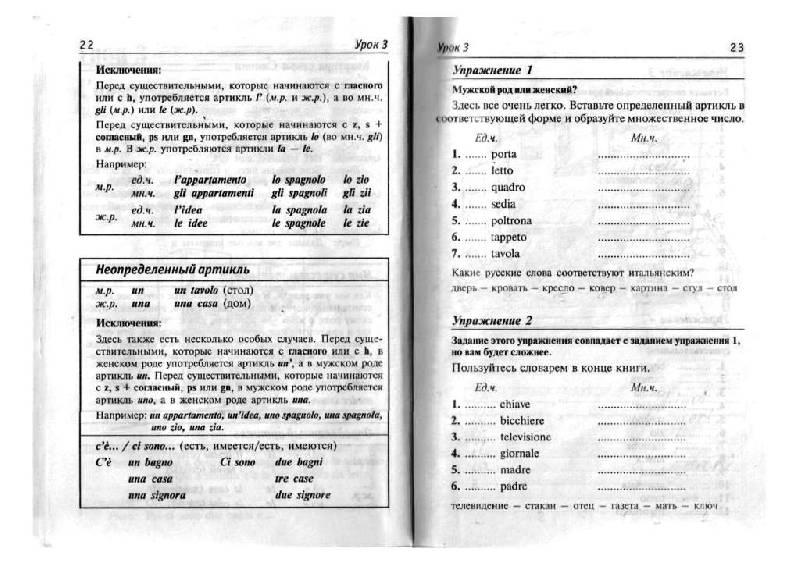 Иллюстрация 20 из 22 для Итальянский за 30 дней: учебное пособие - Фраттола, Костантино | Лабиринт - книги. Источник: Юта