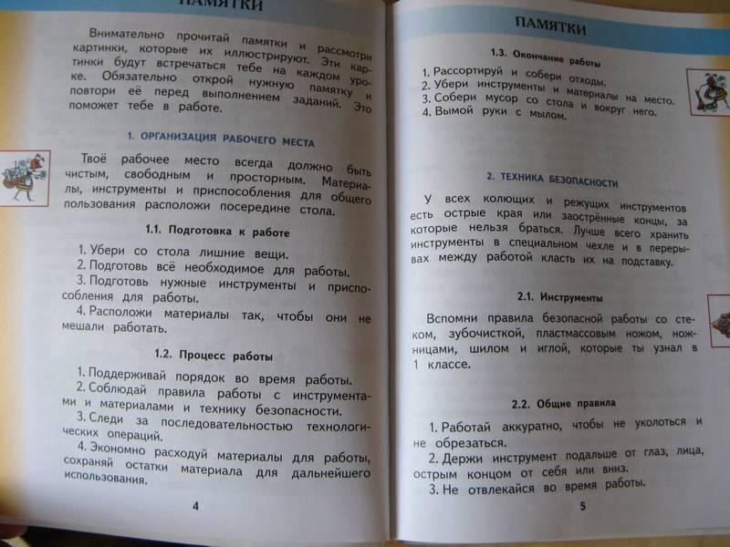 Иллюстрация 4 из 11 для Технология. 2 класс ФГОС - Узорова, Нефедова | Лабиринт - книги. Источник: Осень-рыжая подружка.