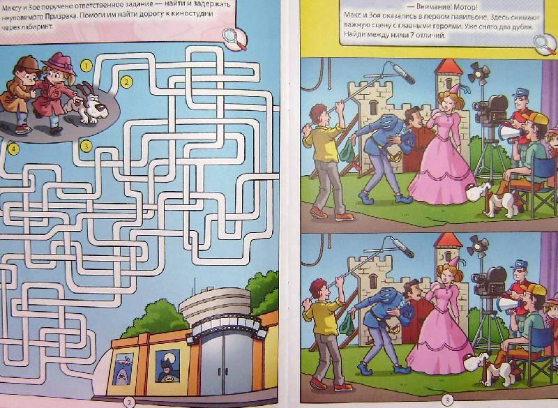 детективные головоломки по картинкам питомец