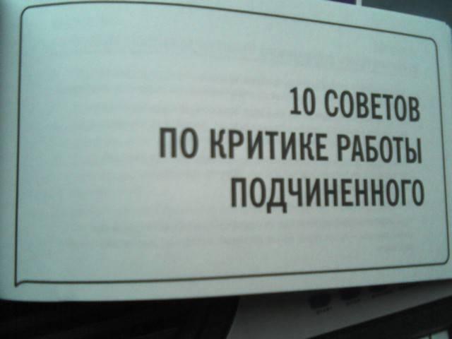 Иллюстрация 11 из 12 для 101 совет руководителю - Ирина Киреева | Лабиринт - книги. Источник: Irbis