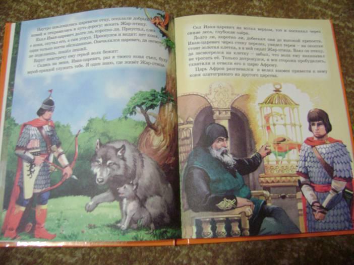 Иллюстрация 33 из 39 для Любимые волшебные сказки | Лабиринт - книги. Источник: Batterfly
