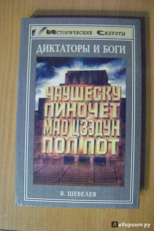 Иллюстрация 12 из 15 для Диктаторы и боги - Владимир Шевелев | Лабиринт - книги. Источник: gleb