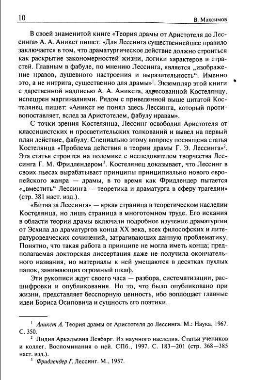 Иллюстрация 9 из 14 для Драма и действие. Лекции по теории драмы - Борис Костелянец | Лабиринт - книги. Источник: knigoved