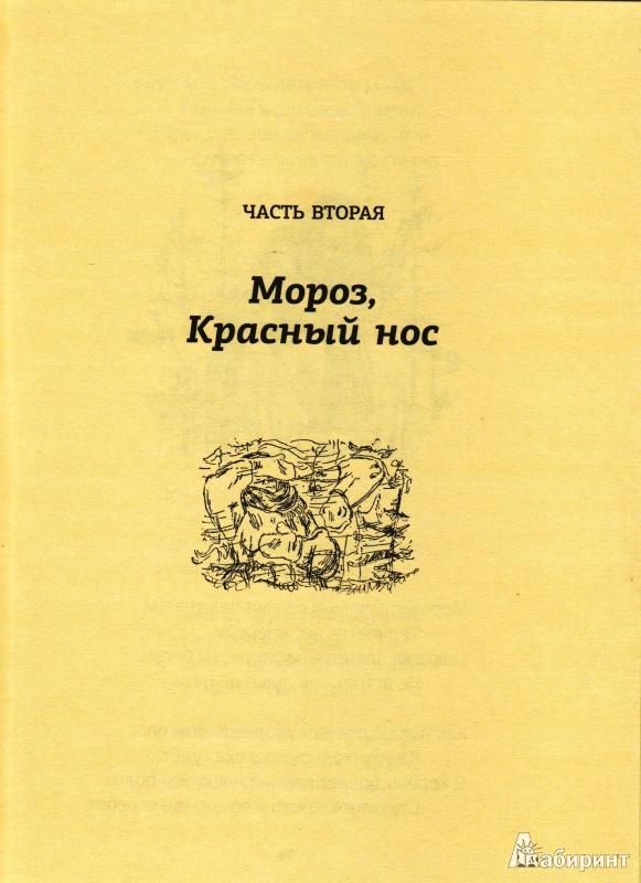 Иллюстрация 8 из 51 для Мороз, Красный нос - Николай Некрасов | Лабиринт - книги. Источник: Трубадур