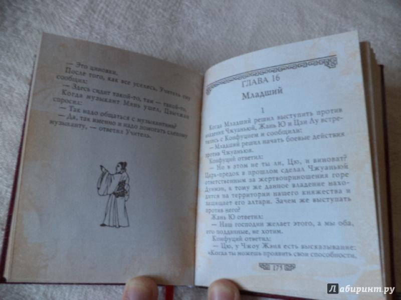 Иллюстрация 5 из 6 для Конфуций. Изречения - Конфуций | Лабиринт - книги. Источник: Рыжов  Александр Васильевич