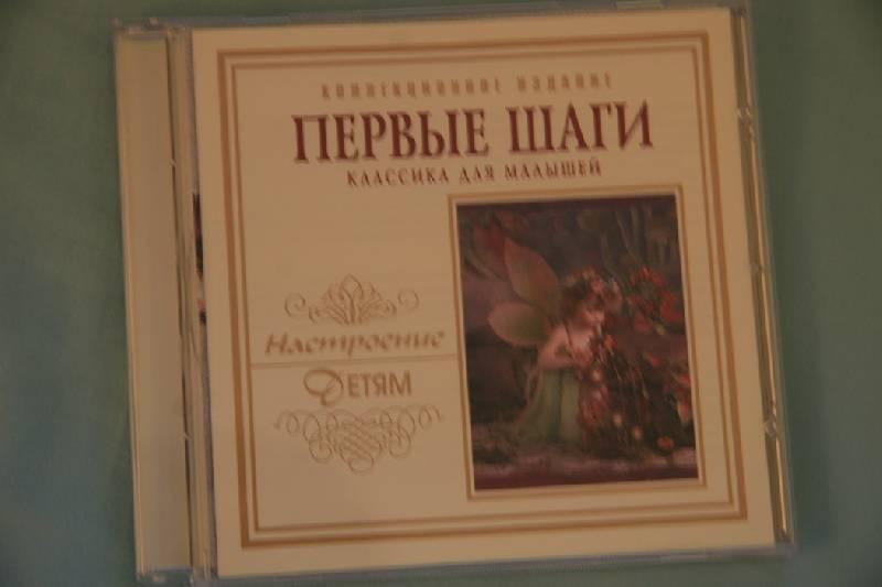 Иллюстрация 1 из 3 для Первые шаги. Классика для малышей (коллекционное издание) CD - Чайковский, Григ, Штраус | Лабиринт - аудио. Источник: kisska