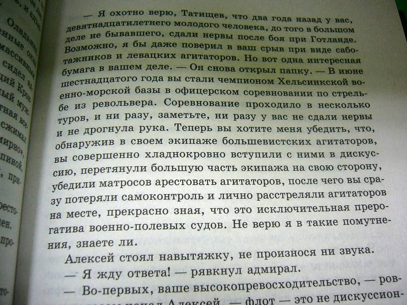 Иллюстрация 3 из 3 для Враги. Противостояние - Дмитрий Шидловский | Лабиринт - книги. Источник: Nika