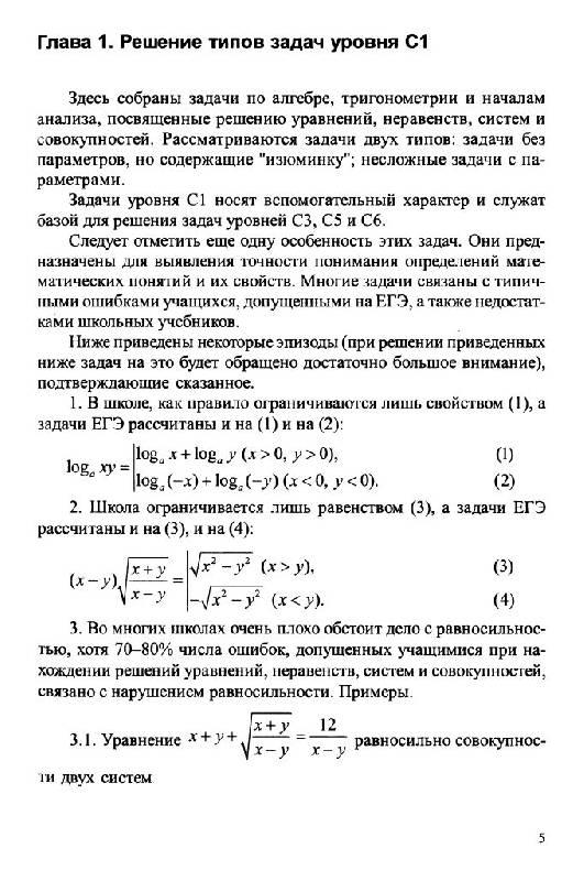 Егэ примеры решения задач с1 урок решение задач на тему цилиндр