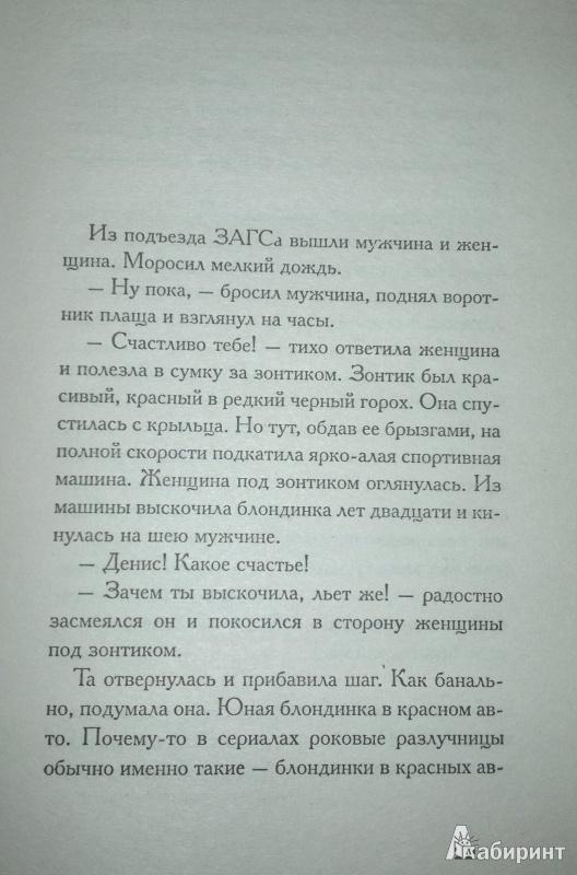 Иллюстрация 2 из 4 для Цыц! - Екатерина Вильмонт | Лабиринт - книги. Источник: Леонид Сергеев