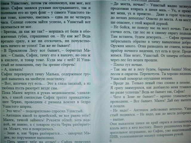 Иллюстрация 3 из 28 для Дезертир - Алексей Степанов | Лабиринт - книги. Источник: света