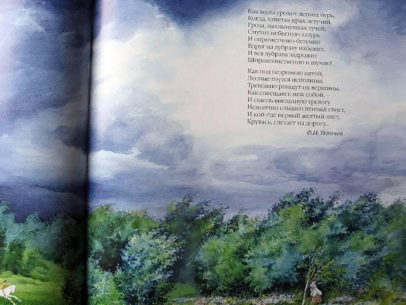 бифштекс первый день лета стихи поэтов необходимости можете купить