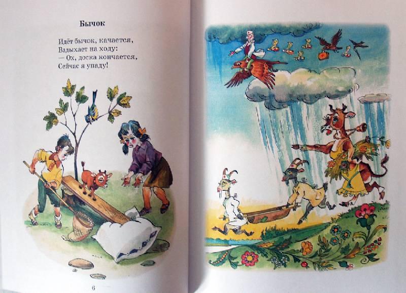 Иллюстрация 5 из 13 для Игрушки: Стихи. - Агния Барто | Лабиринт - книги. Источник: Татьяна