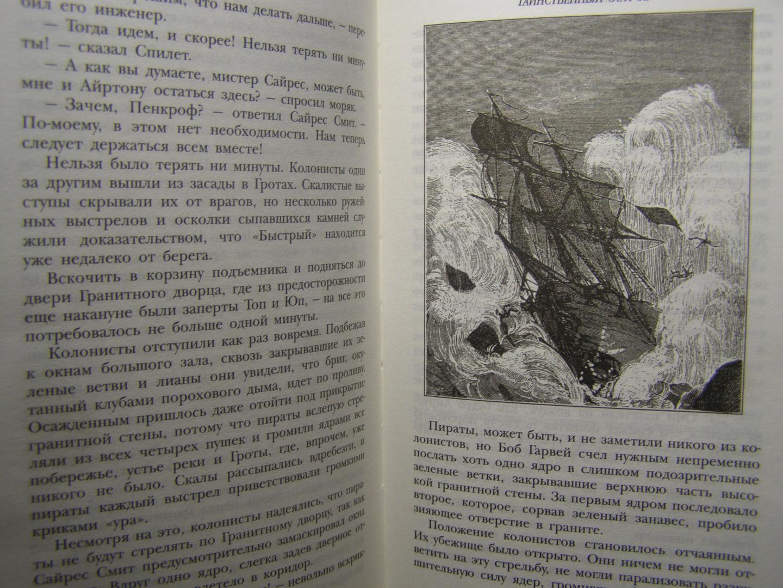 Иллюстрация 47 из 78 для Таинственный остров - Жюль Верн | Лабиринт - книги. Источник: Лабиринт