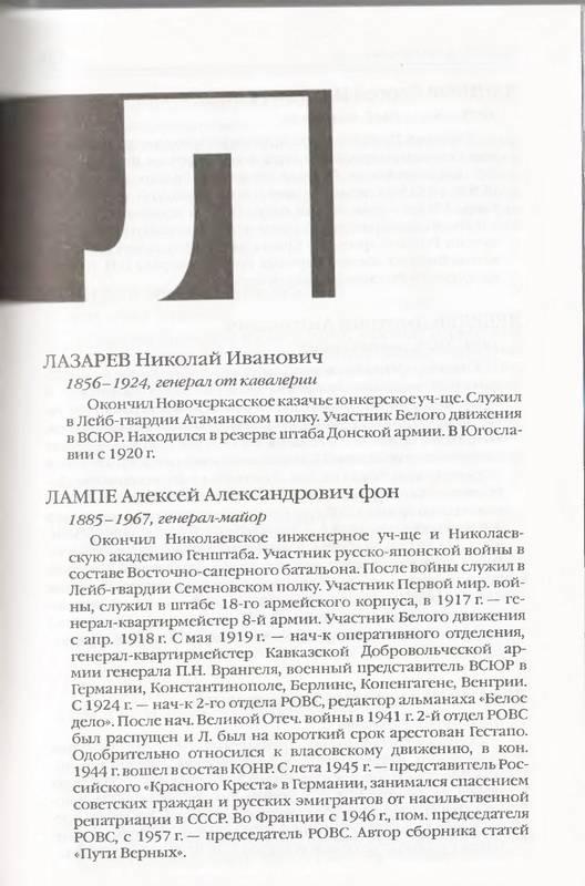 Иллюстрация 12 из 19 для Белое движение. 900 биографий крупнейших представителей русского военного зарубежья - Рудольф Шмаглит | Лабиринт - книги. Источник: Ялина