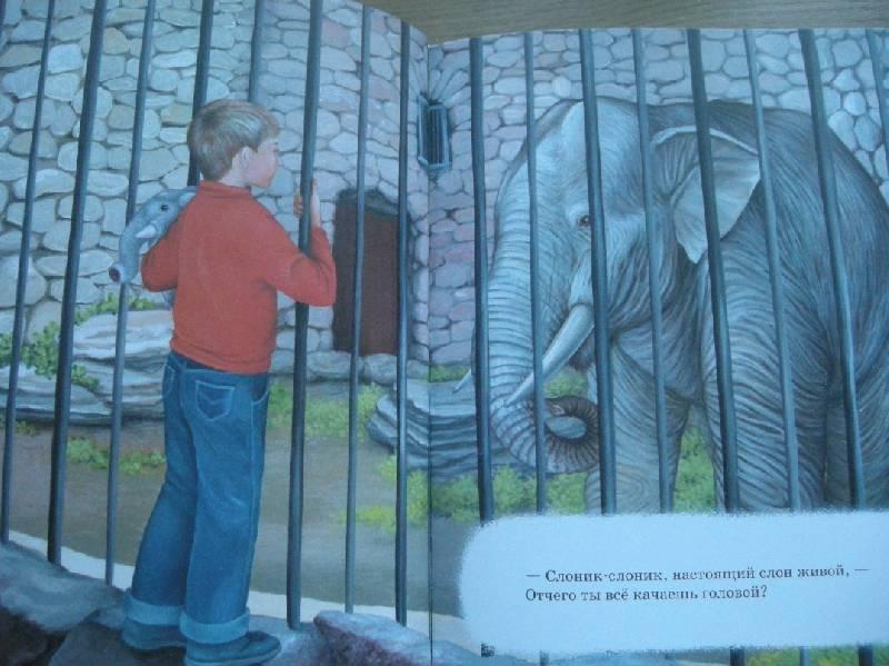 еще иллюстрации к стихам саши черного слон зависимости ситуации