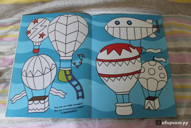 Иллюстрация 19 из 59 для Первая раскраска для мальчиков ...