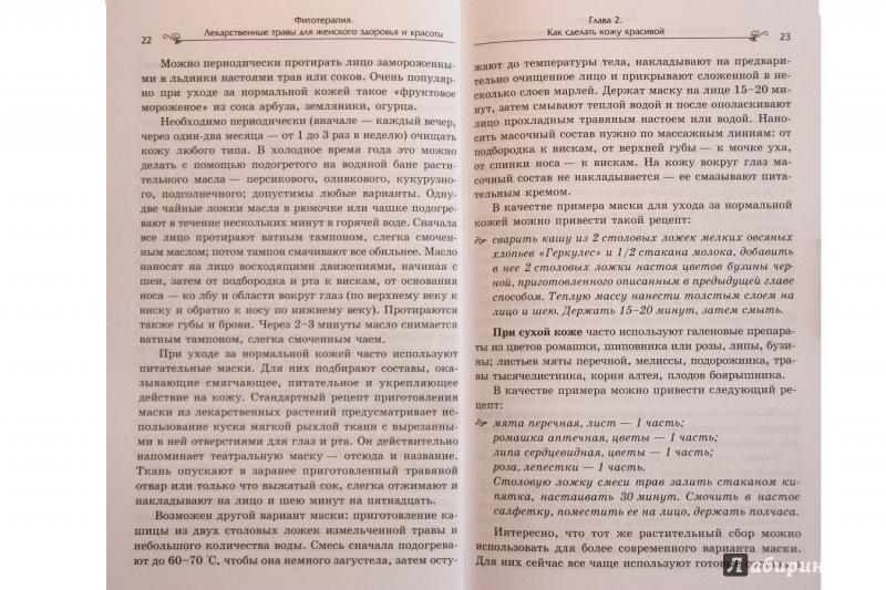 Иллюстрация 5 из 12 для Фитотерапия. Лекарственные травы для женского здоровья - Ирина Руженкова | Лабиринт - книги. Источник: С  Т