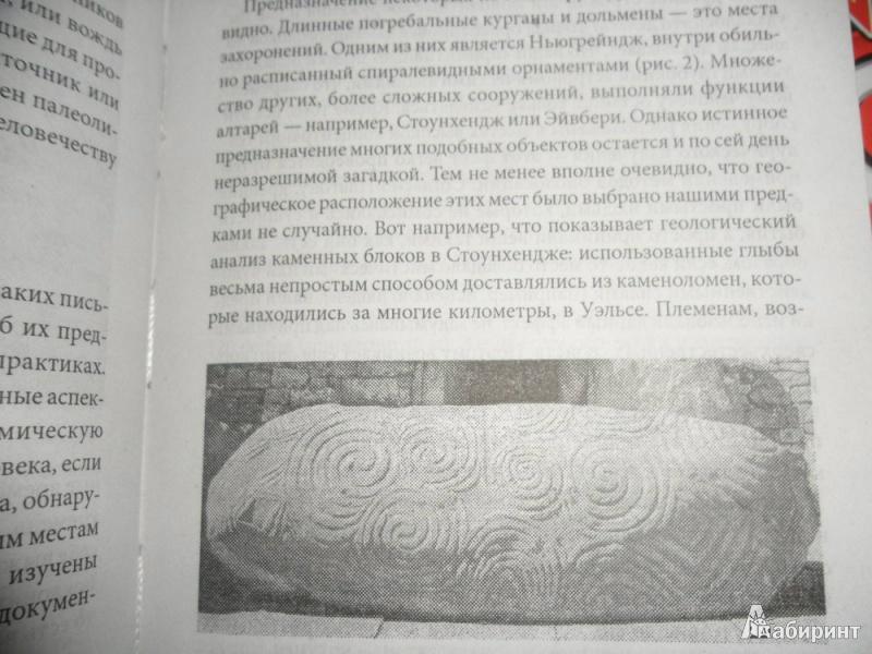 Иллюстрация 2 из 4 для Тайный код символов - Тим Уоллес-Мерфи | Лабиринт - книги. Источник: юлия д.