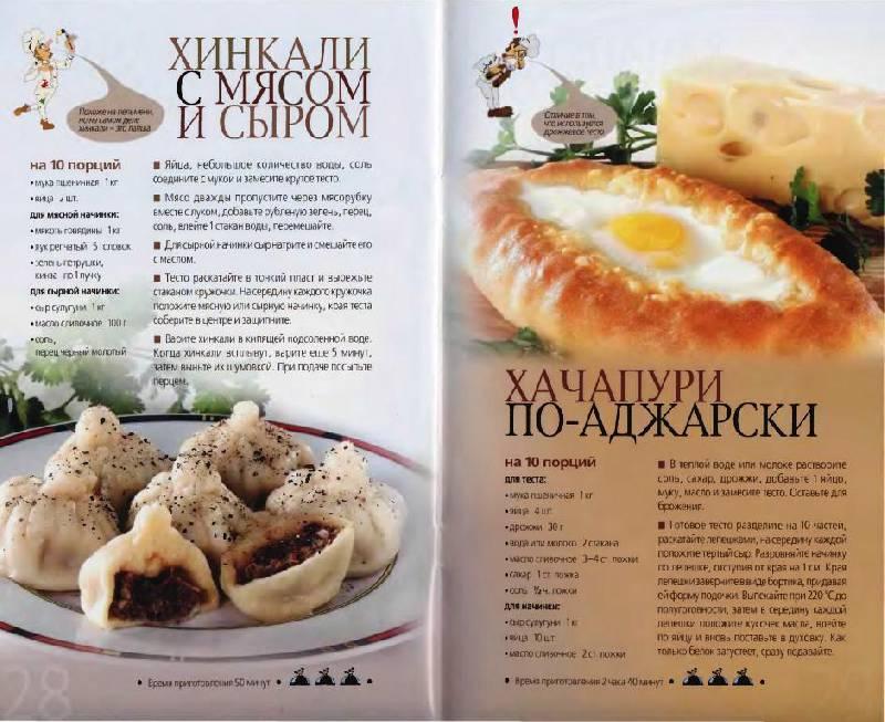 Иллюстрация 19 из 20 для Грузинская кухня | Лабиринт - книги. Источник: Юта