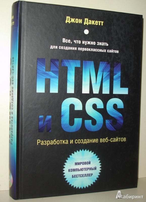 Иллюстрация 7 из 13 для HTML и CSS. Разработка и дизайн веб-сайтов (+CD) - Джон Дакетт | Лабиринт - книги. Источник: Kassavetes