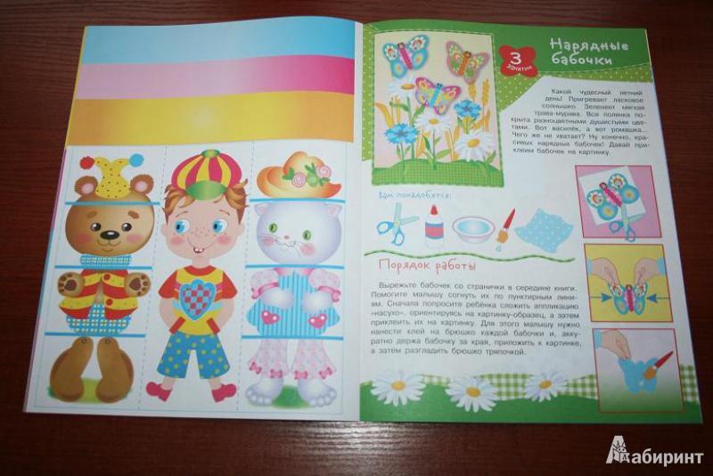 Иллюстрация 8 из 21 для Уроки творчества. Для детей 2-3 года. Выпуск 2 | Лабиринт - книги. Источник: Рудис  Александра