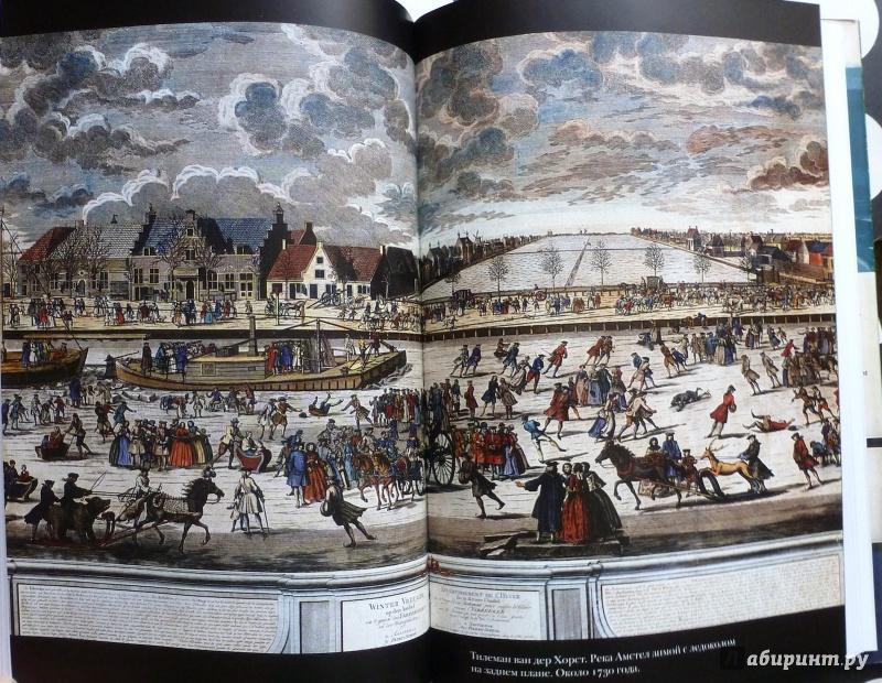 Иллюстрация 33 из 47 для Амстердам. Один город - одна жизнь - Геерт Мак | Лабиринт - книги. Источник: fionna_cake