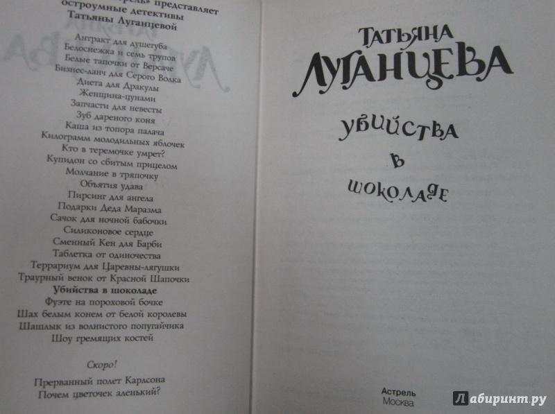 Иллюстрация 2 из 6 для Убийства в шоколаде - Татьяна Луганцева | Лабиринт - книги. Источник: )  Катюша