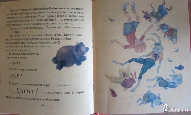 Иллюстрация 8 из 16 для Винни-Пух и пчелы - Милн, Заходер | Лабиринт - книги. Источник: ver-ira